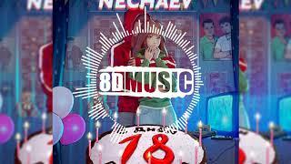 Скачать Nechaev 18 8D Музыка СЛУШАТЬ В НАУШНИКАХ