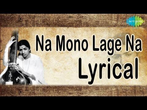 Na Mono Lage Na | Bengali Lyrical Video | Lata Mangeshkar | লতা মঙ্গেশকার