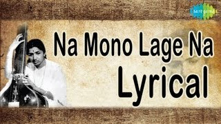 Na Mono Lage Na | Bengali Lyrical Video | Lata Mangeshkar | লতা মঙ্গেশকার