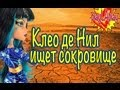 Монстер Хай Игры - PlayLAPLay Кукла Клео Ищет Сокровище Видео