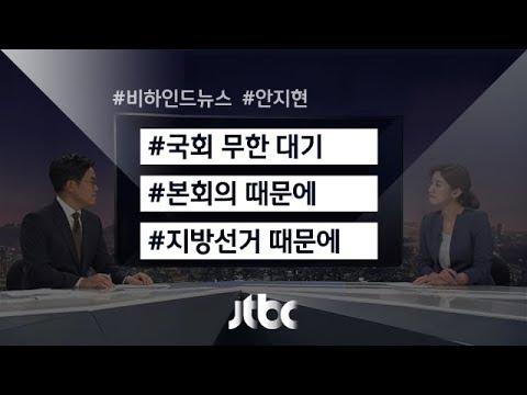 [비하인드 뉴스] 지방선거 때문에…갈라선 '50년 지기'