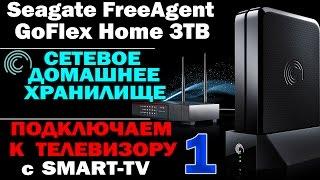 Домашняя мультимедийная коллекция на 3 TB - для всех ТВ с Smart-TV-1