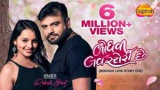 Bodhavi Love Story Che | બોંધવી લવ સ્ટોરી છે | Rakesh Barot | Latest Gujarati Valentine Song 2021