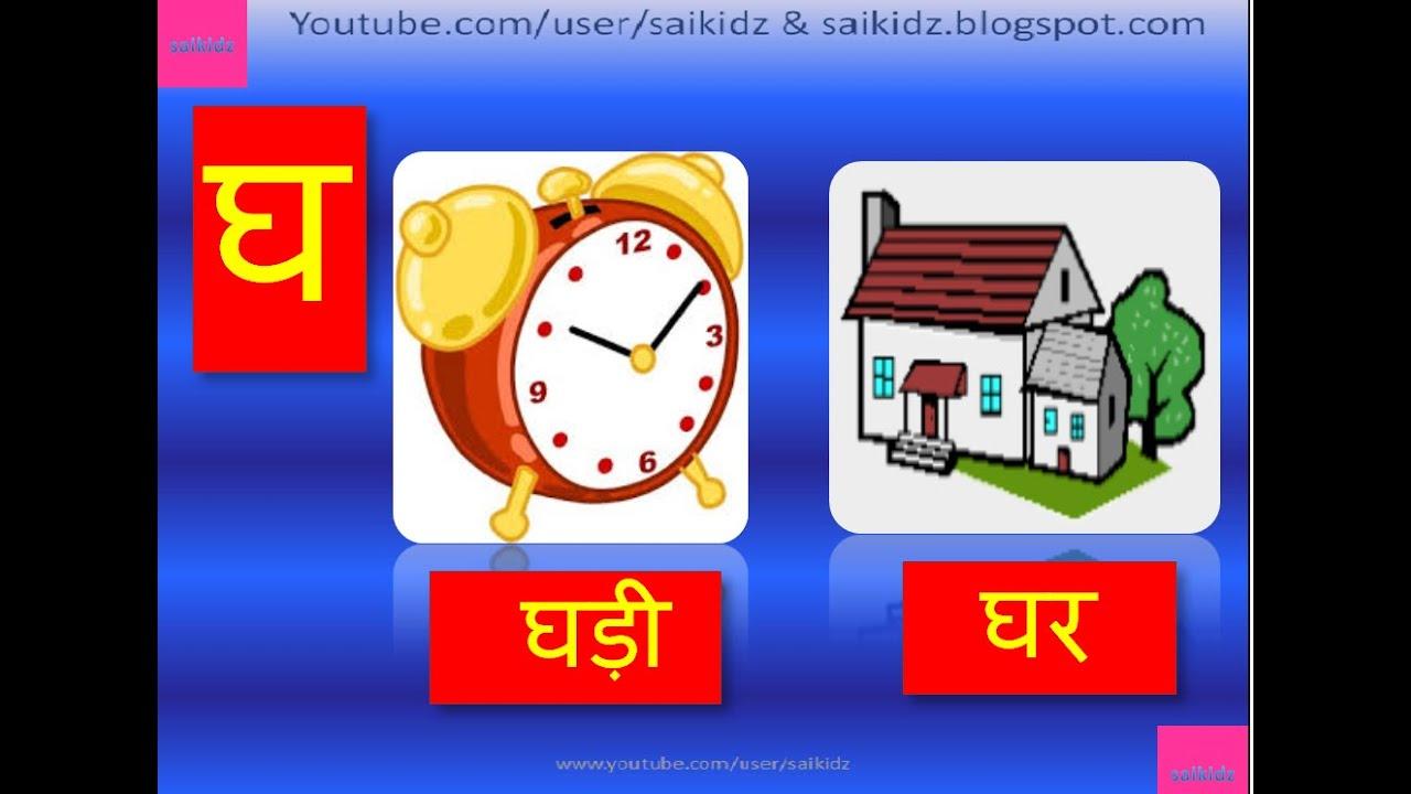 hindi vyanjan for childrenhindi consonants with pictureshindi vyanjan full hindi varnamala youtube