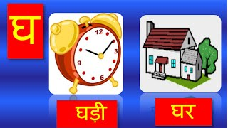 hindi vyanjan for children(hindi consonants with pictures)hindi vyanjan full, hindi varnamala.