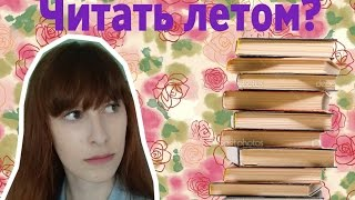 Зачем читать книги летом?/Ольга Ирис(Нужно ли читать летом?Если да, то какие книги ? -----------------------------------------------------------------------------------------------------------..., 2015-07-07T12:05:53.000Z)