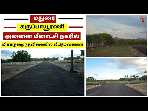 LOW BUDGET | land for Sale in Madurai |கருப்பாயூரணி | land-1| landcocக்