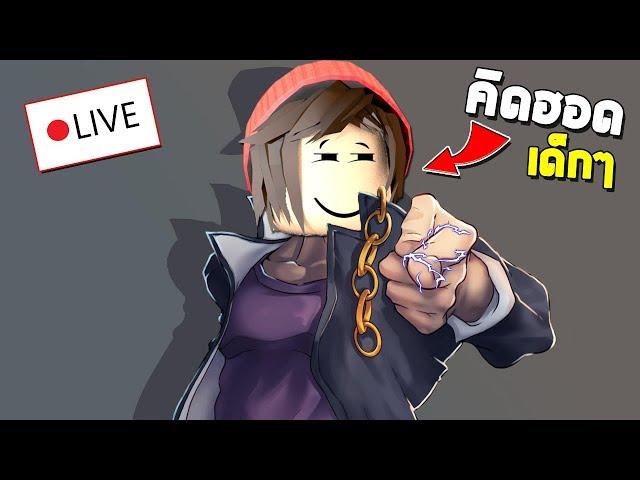 ถาเกดบนเครองบนมผ จะเกดอะไรขน Roblox Roblox เอาต วรอดจากฆาตกรห วไก และการเป นสายซ บท แท ทร ไลฟ สด เกมฮ ต Facebook Youtube By Online Station Video Creator