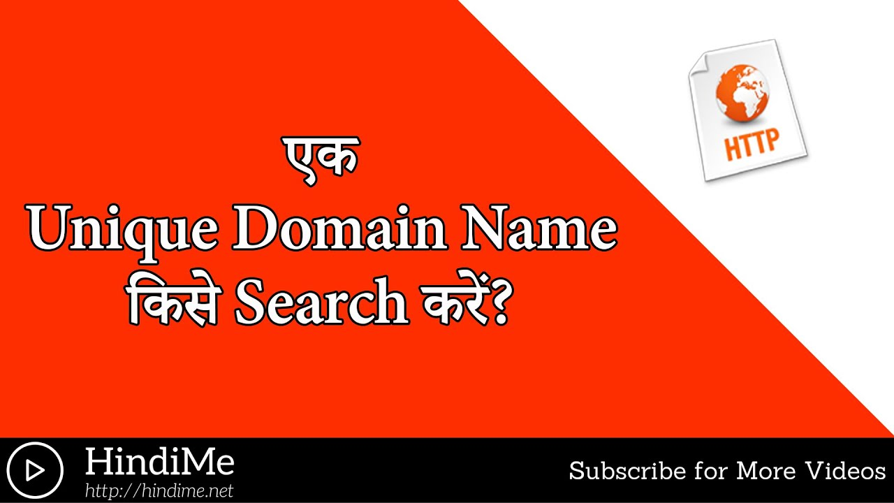 how to find unique domain names for branding blog keliye achha