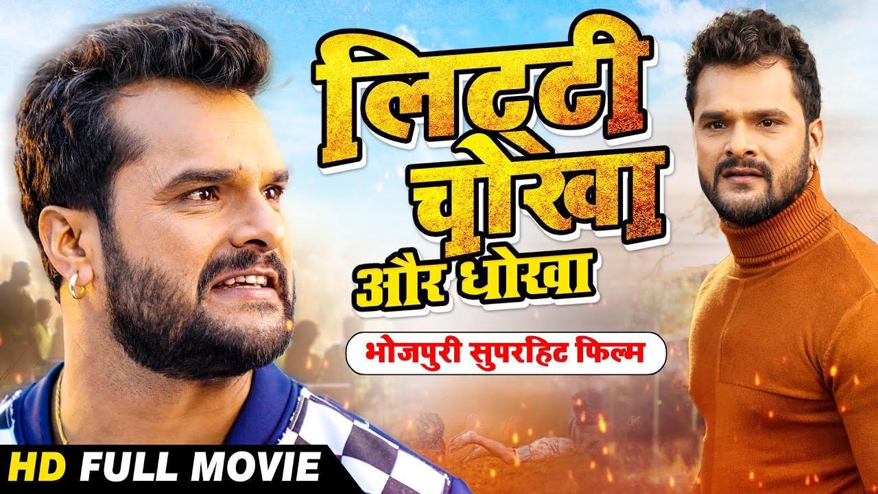 Litti Choka Aur Dhoka #Khesari Lal Yadav #Rani Chatterjee  लिट्टी चुका और धोका  Latest Bhojpuri Film