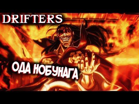 Ода Нобунага – Кто Он Такой? [из Аниме и Манги СКИТАЛЬЦЫ|DRIFTERS]