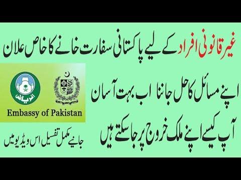 How To Get Exit In Saudia Pakistani Embassy Riyad ka Aeham Elaan In Urdu Hindi