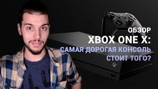Обзор Xbox One X: самая дорогая консоль стоит того?