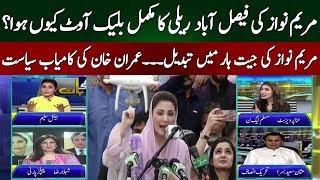 Secret Reason Exposed Behind Maryam Nawaz Jalsa Black Out | Seedhi Baat