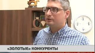 Золотые конкуренты. Новости 22/03/2018 GuberniaTV