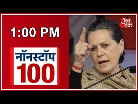 Nonstop 100 | Sonia Gandhi Slams Modi Govt; Says NDA Does 'Maximum Marketing But Minimum Delivery'