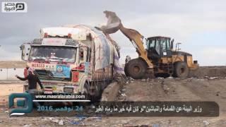 مصر العربية |  وزير البيئة عن القمامة والنباشين