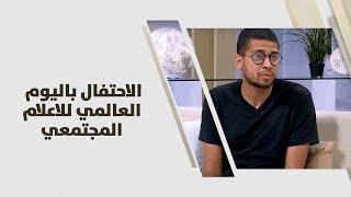 محمد صلاح - الاحتفال باليوم العالمي للاعلام المجتمعي