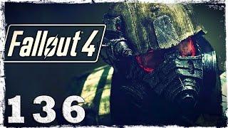 Fallout 4. 136 Путь свободы.
