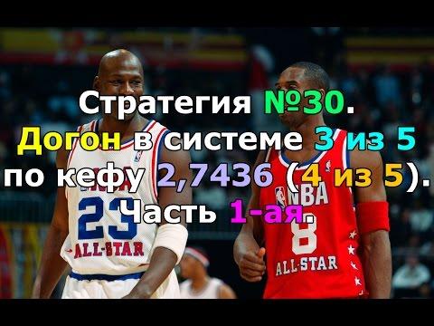 стратегия ставок на баскетбол чет нечетиз YouTube · Длительность: 8 мин27 с