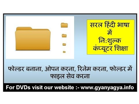 Folder in Hindi ( Create Folder, Open, Rename, Save File in Folder ) - 1, Folder kaise banaye
