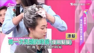 吳依霖要有好髮質 從洗頭開始  女人我最大 20170427