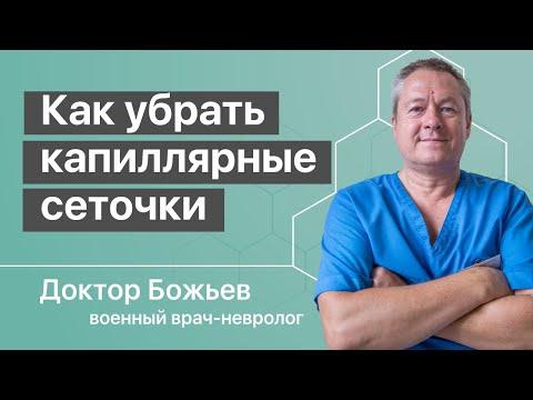 Доктор Божьев о том как убрать капиллярную сеточку на ногах