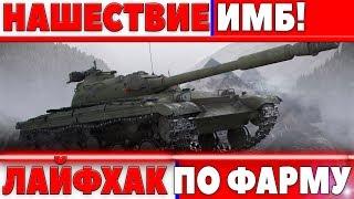 СКОРО! НАШЕСТВИЕ ИМБ В РАНДОМЕ, БЕРЕГИСЬ! ХОРОШИЙ ЛАЙФХАК ПО ФАРМУ СЕРЕБРА! ПРОГНОЗ В world of tanks