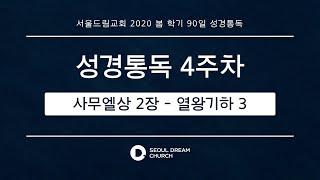 [서울드림교회] 2020봄학기 90일 성경통독_4주차