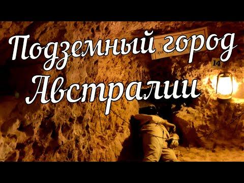 Подземный город - мировая столица опалов
