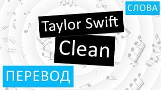 Taylor Swift Clean Перевод песни На русском Слова Текст