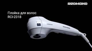 Автоматическая плойка для волос. Обзор REDMOND RCI-2318