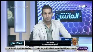 حسام حسن: تدريب المنتخب مش منظرة ..والمجموعة التى تقود الكرة لاتليق (فيديو)