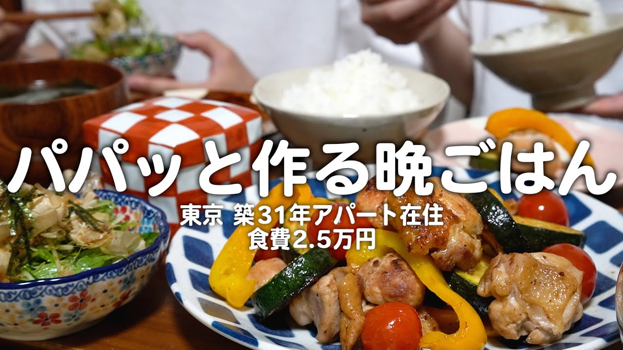 【食費2.5万円】夏野菜で時短料理を目指す30代子なし夫婦のリアルな晩ごはん|2人暮らしの自炊記録