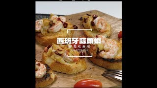 易起吃飯吧 -西班牙蒜頭蝦