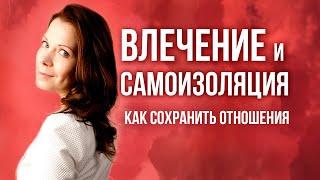 Влечение и самоизоляция как сохранить отношения Кристина Наумова МАЕ Анатолия Некрасова