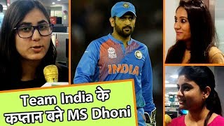 Dhoni Back As Captain, Public Reaction | Sports Tak