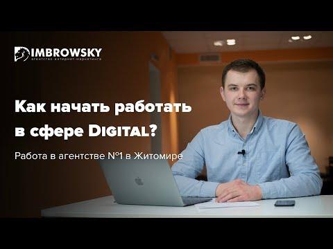 видео: Дмитрий Димбровский о digital и том, как начать работать в Агентстве №1 в Житомире и Виннице.
