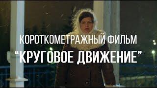 круговое движение (реж. Максим Дашкин) | короткометражный фильм, 2015
