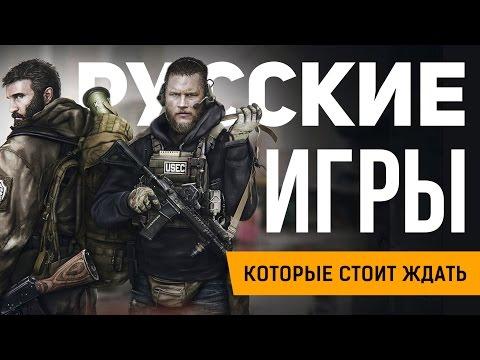 Русские игры, которые стоит ждать