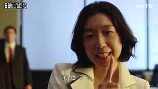 《半澤直樹》由我來守護 - EP17 精彩片段|KKTV 線上看