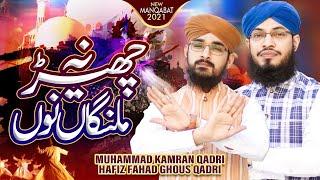 New Special Manqabat 2021 - Na Cheer Malanga Nu - Hafiz Fahad Ghous Qadri & Muhammad Kamran Qadri ..