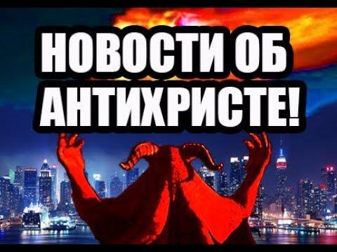 ЯВЛЕНИЕ АНТИХРИСТА В