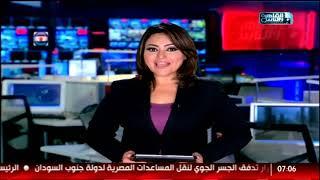 نشرة السابعة صباحا من القاهرة والناس 22 أغسطس