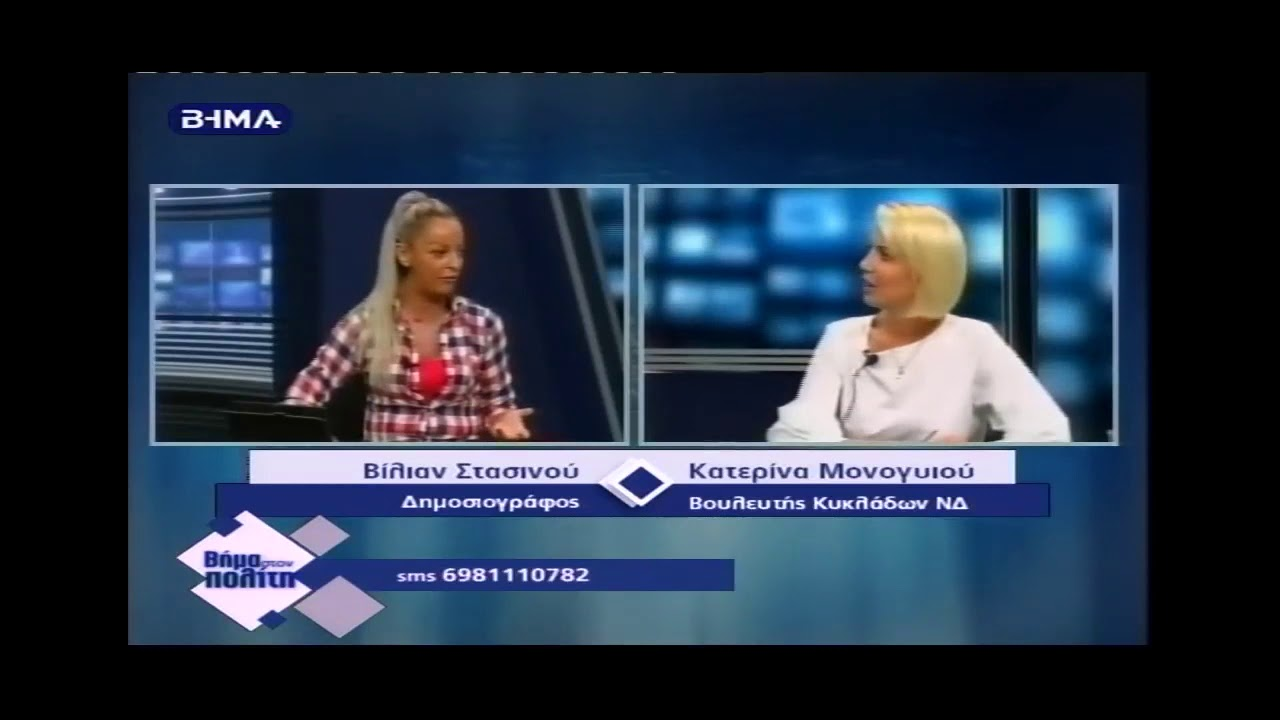 Η Κατερίνα Μονογυιού σχολιάζει την επικαιρότητα στο ΒΗΜΑ TV των Ιωαννίνων.