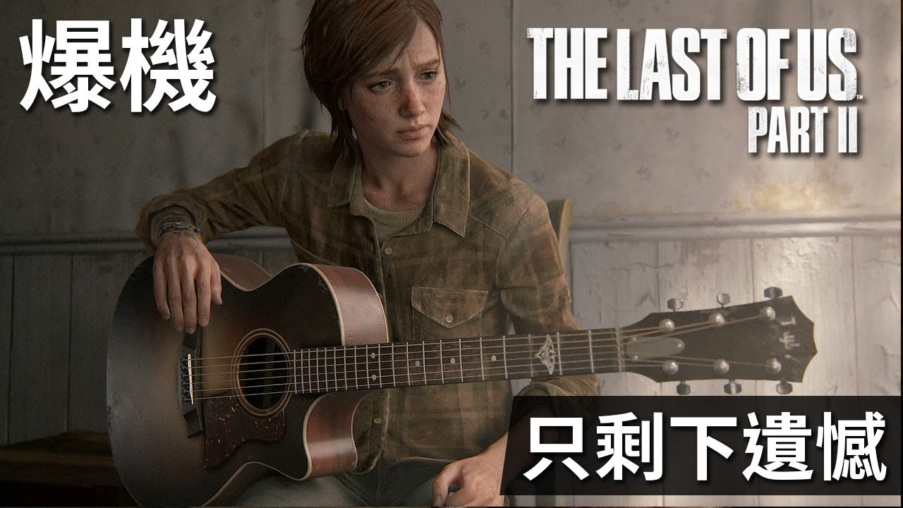 【爆機】#35 只剩下遺憾《The Last of Us Part II》最後生還者 第II章