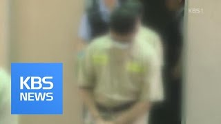 고준희 양 학대치사 친부 징역 20년 선고 / KBS뉴스(News)