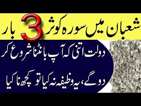 Shaban K 3 Din Quran Ki Choti Si Surah Parh Len | Rizq Ka Wazifa | Surah Kausar Ki Fazilat