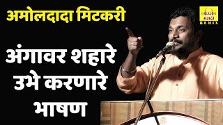 Amol Mitkari latest full speech 2018 in Kolhapur District