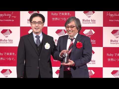Ruby Bizグランプリ2018 Device Technology賞 /SCSK九州株式会社